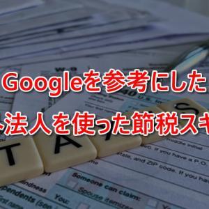 【Googleの節税スキーム参考】海外法人を活用したシンプルな節税スキームの内容とは?
