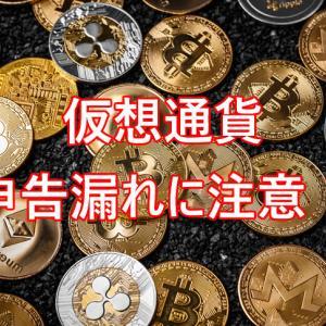 【確定申告必須】仮想通貨の申告漏れに要注意!無申告の場合「無申告加算税」の対象に