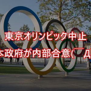 日本政府高官ら2021年夏予定の東京五輪を中止することで内部合意したもよう( ̄Д ̄;)