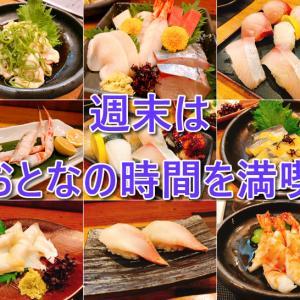 週末はお寿司屋さんを貸し切り状態で「おとな」の時間を満喫!不謹慎な大人事情(笑)
