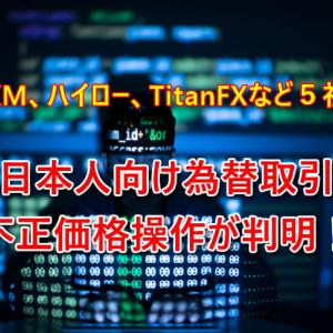 XM、HighLow、TitanFXなど5社が日本向け為替価格を不正操作!ウィキリークス内部告発