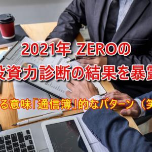 2021年6月時点でのZEROの投資力診断の結果を公開します!これは大人の通信簿だな(笑