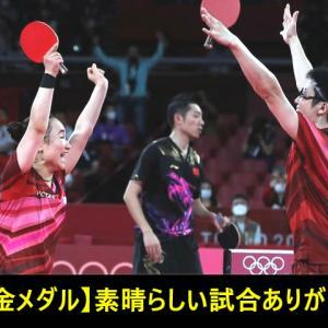 卓球混合ダブルスで中国を破って悲願の金メダルの瞬間に感動!スポーツは素晴らしい❣