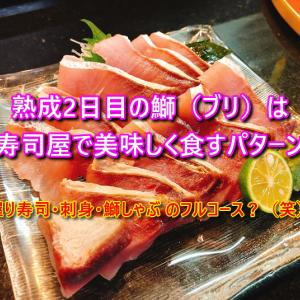 釣った鰤(ブリ)は二日熟成させて寿司屋さんで美味しく食すステーキな夜のパターン❣