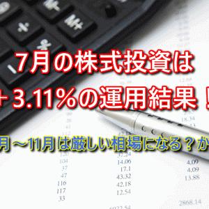 2021年7月の株式投資は+3.11%の運用パフォーマンス!ポートフォリオ変更が多かった月