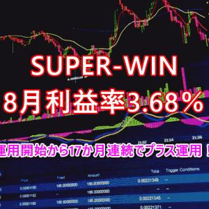8月のFX自動売買EA SUPER-WINは利益率3.68%で17か月連続でプラス運用を達成\(^_^)/