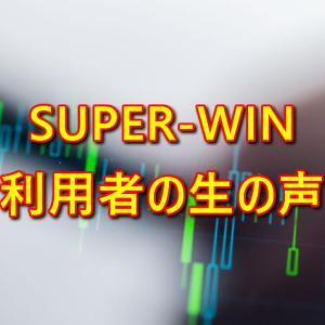 SUPER-WIN(FX自動売買EA)利用者さんから9月の運用報告メッセージが届きました!