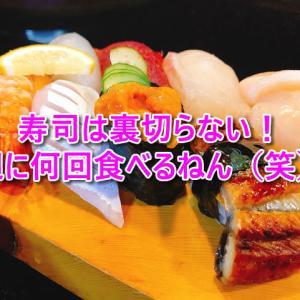 いつもの寿司屋で自動収入の柱の追加構築に関する会合?寿司は私を裏切らない(笑)