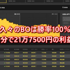 久々のバイナリーオプションは勝率100%達成!3分で21万7500円の利益ゲット\(^_^)/