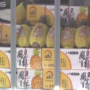 中台「パイナップル戦争」で日本人は台湾を支持…在日中国人は「ダブルスタンダードだ」と批判!