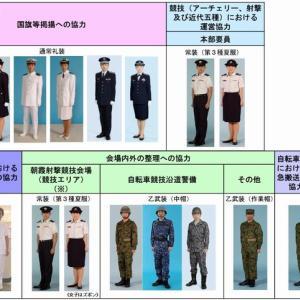 自衛隊目立つ東京五輪、8500人動員…迷彩服姿で沿道警備も!