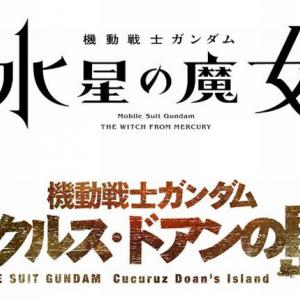 2022年にガンダムシリーズ3作品の公開決定「水星の魔女」「ククルス・ドアンの島」「鉄血のオルフェンズ」!
