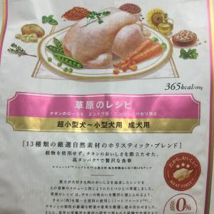 ニュートロ(Nutro)ワイルドレシピとシュプレモの新商品【堺市のペットショップ】
