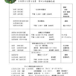 12月までの予定表