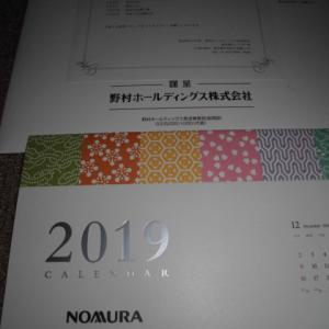 野村証券からカレンダー頂きました感謝です