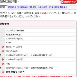 郵政上場は全力 ソフトバンクイラネ(-.-)