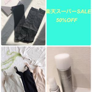 【楽天スーパーSALE②】スタートダッシュ50%OFF・愛用スキンケアなど