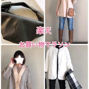 【楽天マラソン】最近お気に入りの楽天アイテム・ファッション編