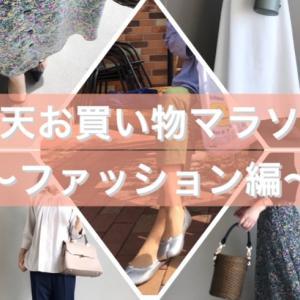 【楽天マラソン】春コーデにオススメ♡ファッション編
