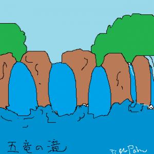 五竜の滝 ~ 行ってみた