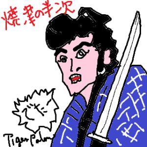 このおじさん ~ 品川隆二