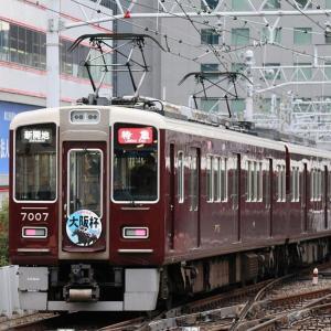 阪急電車 7000系 大阪杯ヘッドマーク