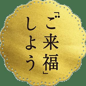 「福岡の魅力再発見」キャンペーンのお知らせ