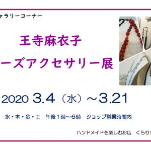 「王寺麻衣子ビーズアクセサリー展」「ruban~春をまとう~」始まりました。
