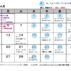 4月の予定