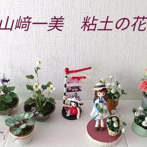 4/29本日は営業日 山﨑一美さんの粘土のかわいい花たちが届きました。