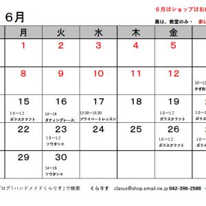 6月の教室予定(ショップは7月1日から)