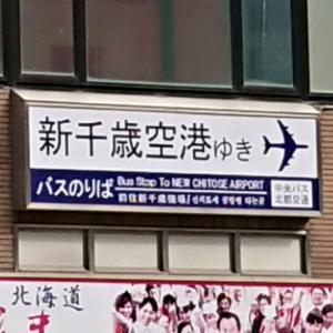 ジャニーズWEST WESTV→札幌遠征日記…其の⑥