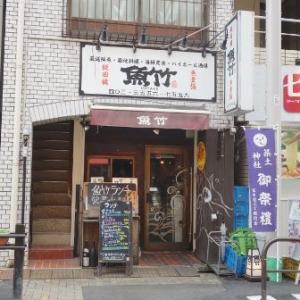 曜日限定のミックスフライ/ 魚竹(飯田橋)