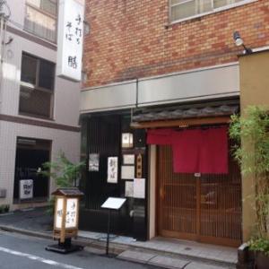 秋の新蕎麦/ そば膳(九段下)