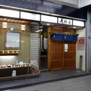 秋の味覚・★★ / 尾張屋(浅草)
