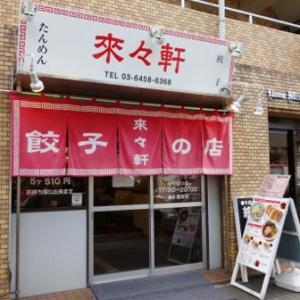 下町の東京ラーメン・★/ 来々軒(木場)
