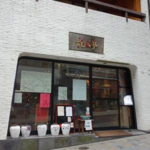 楽しさ2倍の日替わりランチ/ 龍公亭(神楽坂)