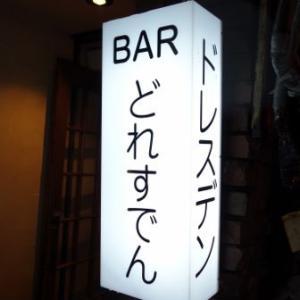 新宿の歴史を刻むオーセンテックバー・★/どれすでん(新宿)