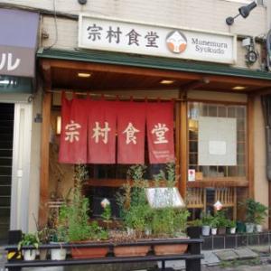 家族的な雰囲気の定食屋/ 宗村食堂(飯田橋)