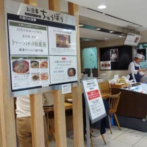 坦々麺とオペラ ・★/ トゥーランドット臥龍居