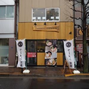 新しくオープンしたラーメン店/ 栄楽(飯田橋)