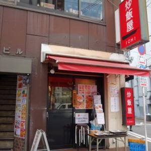 炒飯屋の炒飯 / 炒飯屋一(神保町)