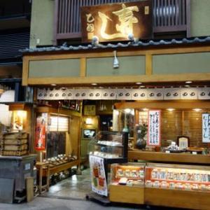 京の冬は蒸し寿司でおますな / 乙羽(京都河原町)