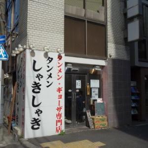 タンメンで温まろう! / しゃきしゃき(九段)