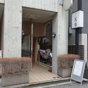 春なのに / 日本料理 花家(神保町)