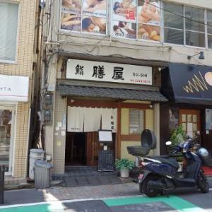 鮨 膳屋(飯田橋)/ちらし鮨