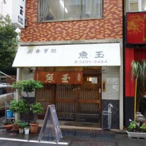 魚玉(神保町)/ さわらの照焼き
