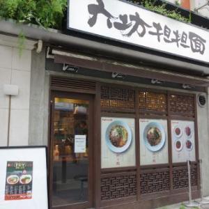 六坊担担面(池袋)/ 日式汁あり担担麺