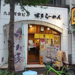 由丸(九段)/ とんこつ担々麺