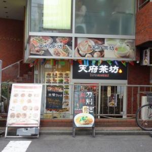 天府茶房(神保町)/ 刀削麻辣麺
